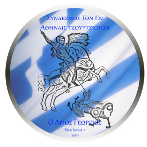 Logo Agios Georgios