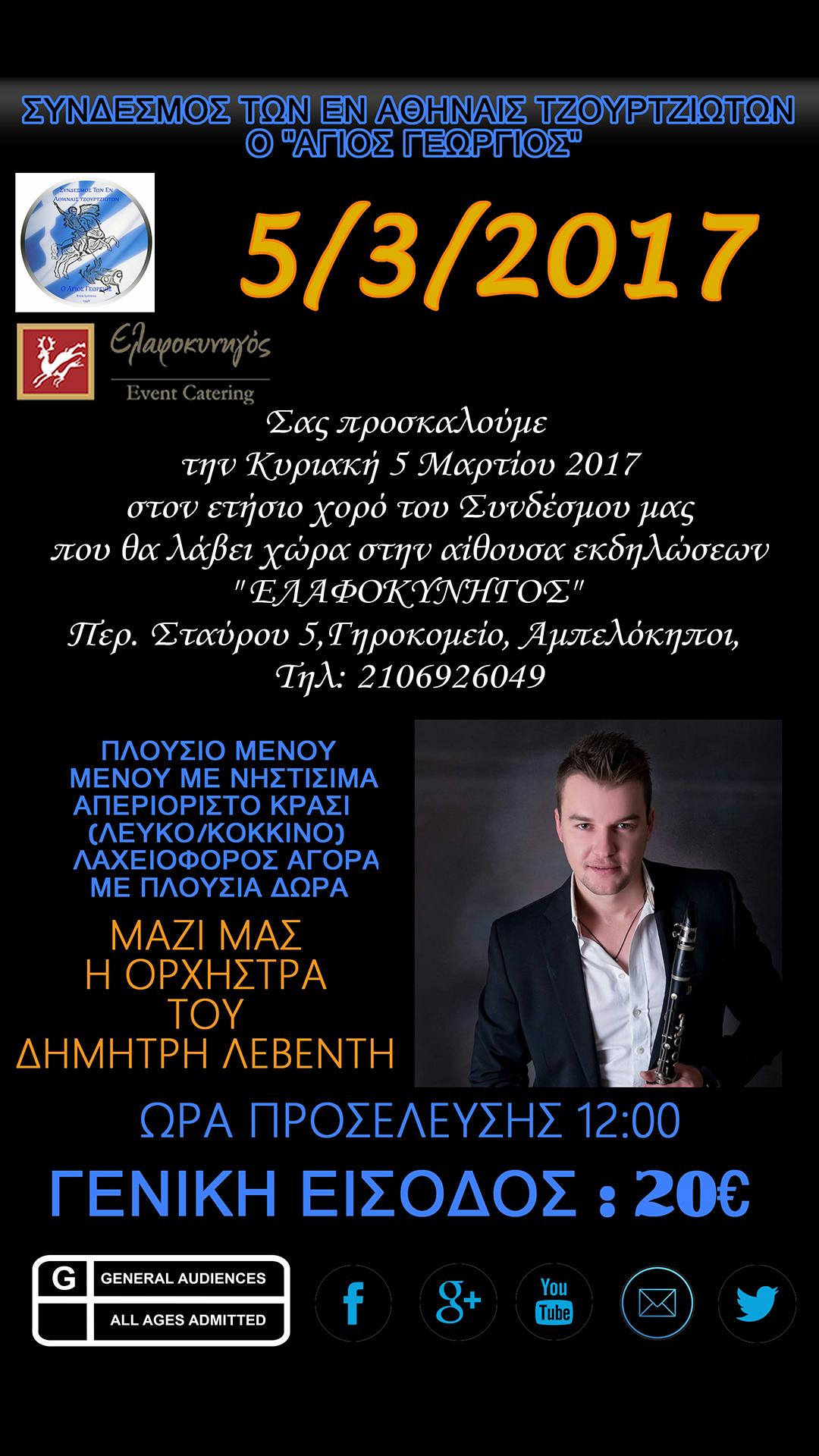 Ετήσιος χορός Συνδέσμου 2017