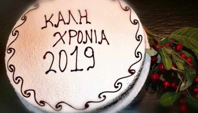 ΚΟΠΗ ΠΡΩΤΟΧΡΟΝΙΑΤΙΚΗΣ ΠΙΤΑΣ 2019